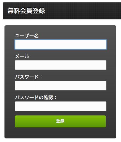 登録フォームのサンプル画像