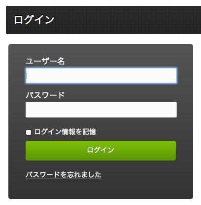 ログインフォーム画像