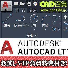AutoCADの価格